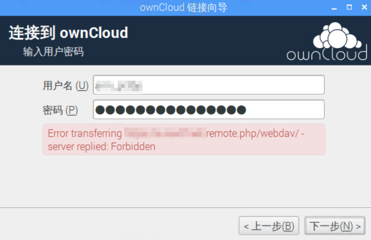 login failed owncloud-client on raspberry